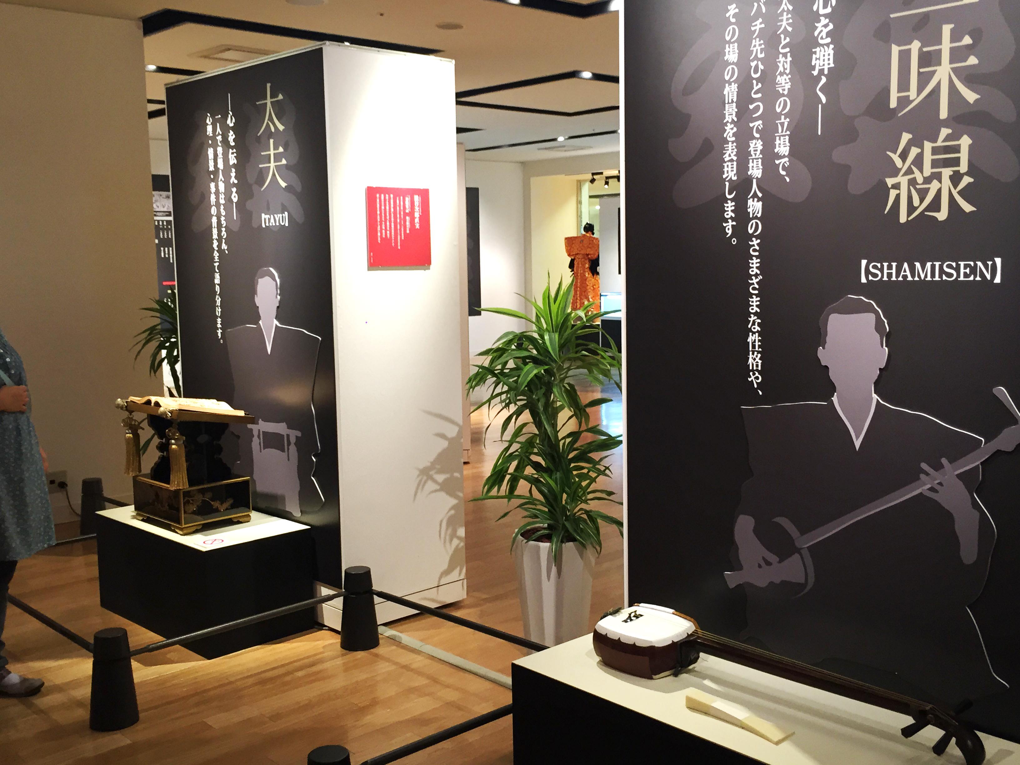 梅田阪急さんで開催中の文楽の世界展。 企画、デザイン、施工をさせて頂きました。 ウィンドウ、梅田ギャラリー展示、インスタレーションなど文楽の方々はじめプロフェッショナルの方々のお力をお借りして作り上げた文楽の世界です。